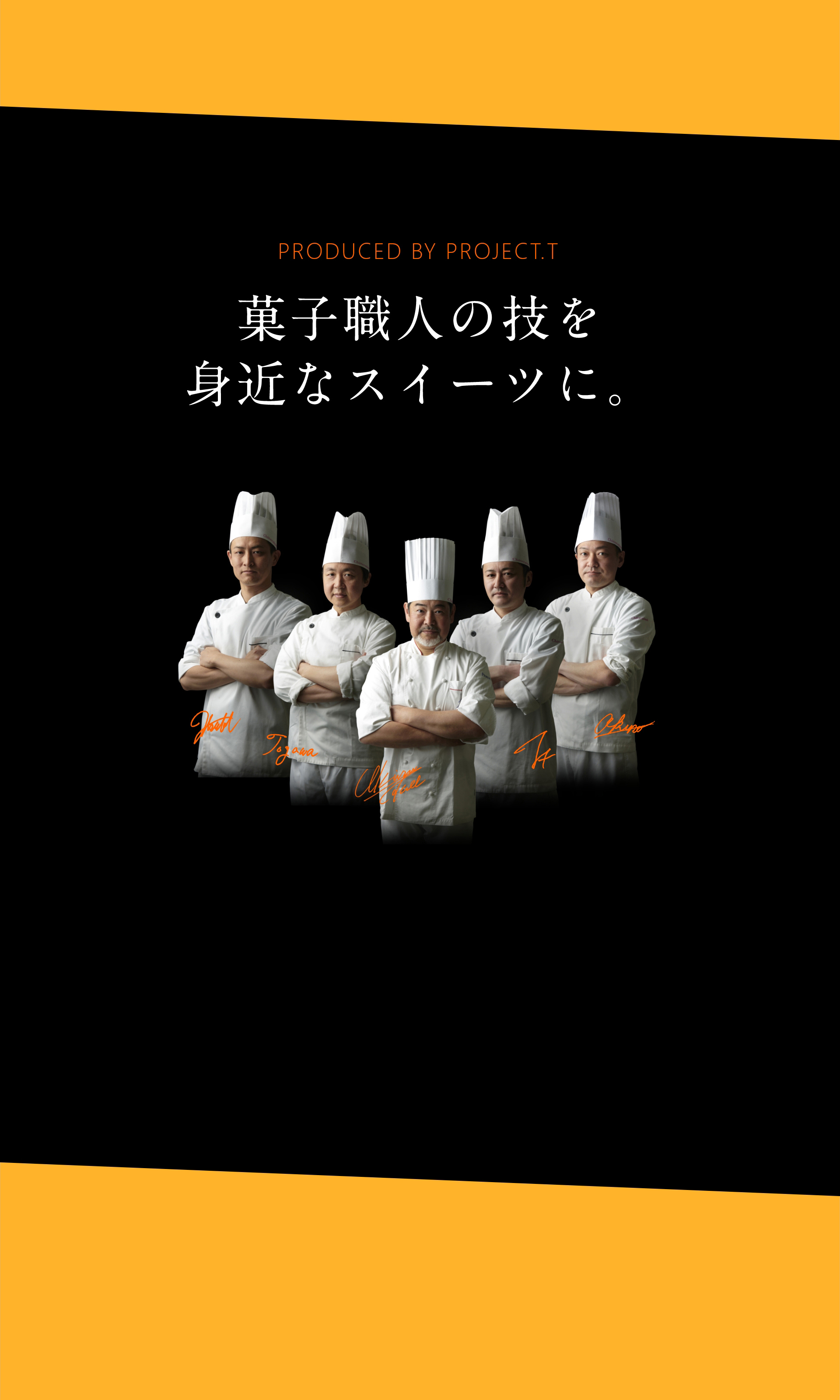 Produced By Project.T 菓子職人の技を身近なスイーツに。